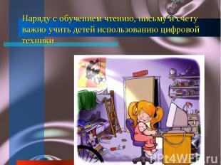 Наряду с обучением чтению, письму и счету важно учить детей использованию цифров