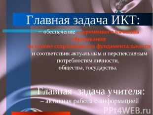 Главная задачаИКТ: – обеспечение современного качества образованияна основе сох