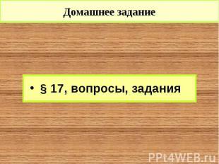 Домашнее задание § 17, вопросы, задания