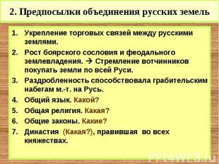 2. Предпосылки объединения русских земель Укрепление торговых связей между русск