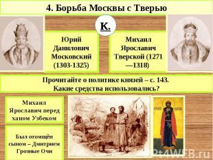 4. Борьба Москвы с Тверью Юрий ДаниловичМосковский (1303-1325)Михаил Ярославич Т