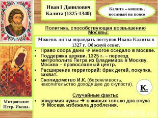 Иван I Данилович Калита (1325-1340) Калита – кошель, носимый на поясеПолитика, с
