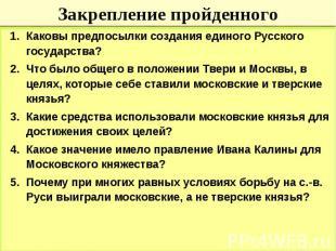 Закрепление пройденного Каковы предпосылки создания единого Русского государства