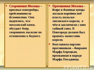 Сторонники Москвы – простые новгородцы, представители духовенства. Они надеялись