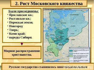 2. Рост Московского княжества Были присоединены: Ярославское кн.; Ростовское кн.