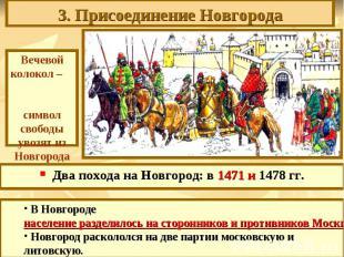 3. Присоединение Новгорода Вечевойколокол – символ свободыувозят изНовгородаДва