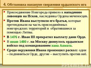 4. Обстановка накануне свержения ордынского ига Присоединение Новгорода привело