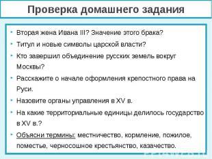 Проверка домашнего задания Вторая жена Ивана III? Значение этого брака? Титул и