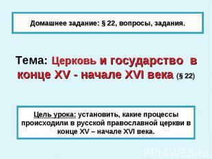 Домашнее задание: § 22, вопросы, задания. Тема: Церковь и государство в конце XV