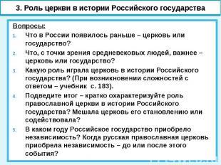 3. Роль церкви в истории Российского государстваВопросы:Что в России появилось р