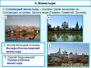 4. Монастыри 1. Соловецкий монастырь – основан тремя монахами на Соловецких остр