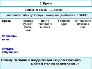 6. ЕресиВспомни: ересь - …, еретик - …Заполните таблицу. Опора – материал учебни