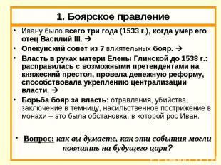 1. Боярское правление Ивану было всего три года (1533 г.), когда умер его отец В