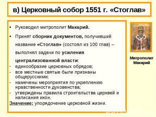 в) Церковный собор 1551 г. «Стоглав» Руководил митрополит Макарий.Принят сборник
