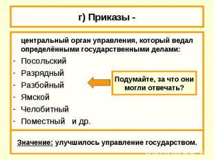 г) Приказы - центральный орган управления, который ведал определёнными государст