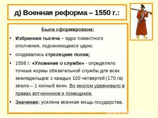 д) Военная реформа – 1550 г.: Была сформирована:Избранная тысяча – ядро поместно