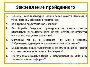 Закрепление пройденного Почему, на ваш взгляд, в России после смерти Василия III