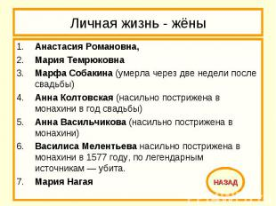 Личная жизнь - жёны 1. Анастасия Романовна, 2. Мария Темрюковна 3. Марфа Собакин