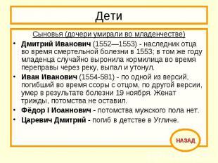 Дети Сыновья (дочери умирали во младенчестве)Дмитрий Иванович (1552—1553) - насл