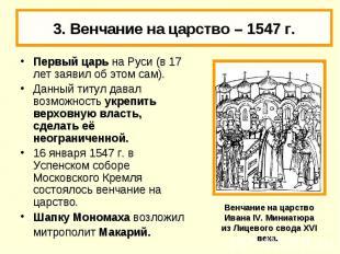 3. Венчание на царство – 1547 г. Первый царь на Руси (в 17 лет заявил об этом са