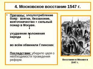 4. Московское восстание 1547 г. Причины: злоупотребление бояр - взятки, беззакон