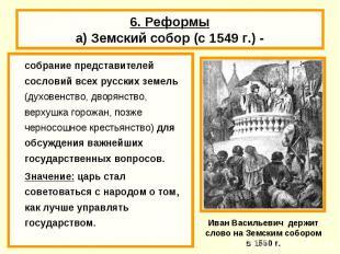 6. Реформыа) Земский собор (с 1549 г.) - собрание представителей сословий всех р