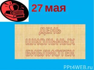 27 мая ДЕНЬ ШКОЛЬНЫХ БИБЛИОТЕК