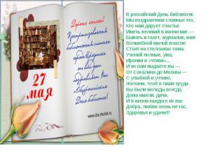 В российский День библиотекМы поздравляем славных тех,Кто нам дарует счастьеИмет
