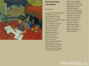 Песенка юных читателей. Михалков С.В каждом доме, в каждой хате -В городах и на