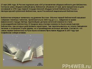 27 мая 1995 года. В России подписан указ «Об установлении общероссийского дня би