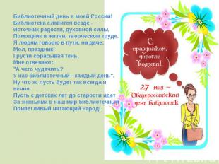 Библиотечный день в моей России!Библиотека славится везде -Источник радости, дух