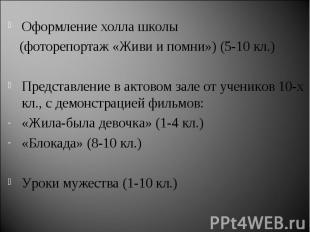 Оформление холла школы (фоторепортаж «Живи и помни») (5-10 кл.)Представление в а