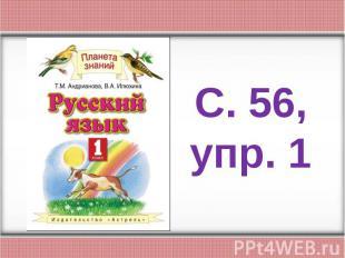С. 56, упр. 1