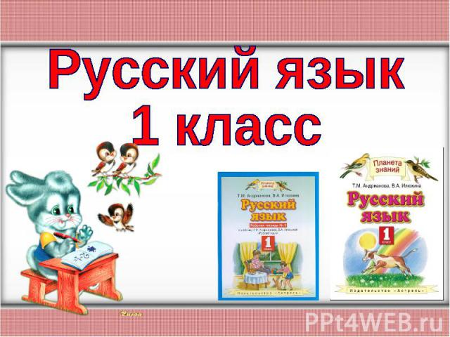 Русский язык1 класс