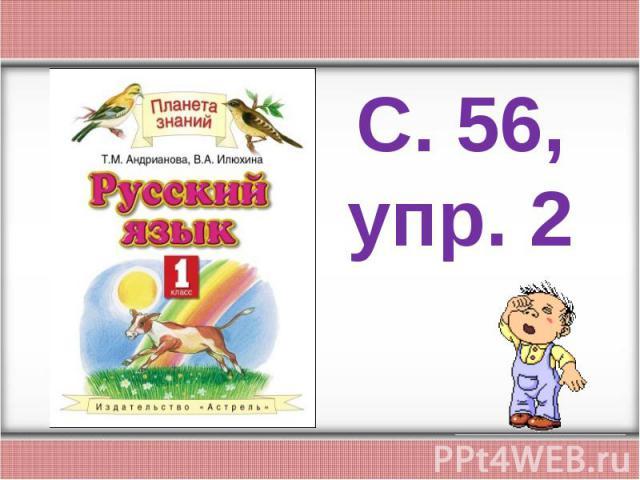 С. 56, упр. 2