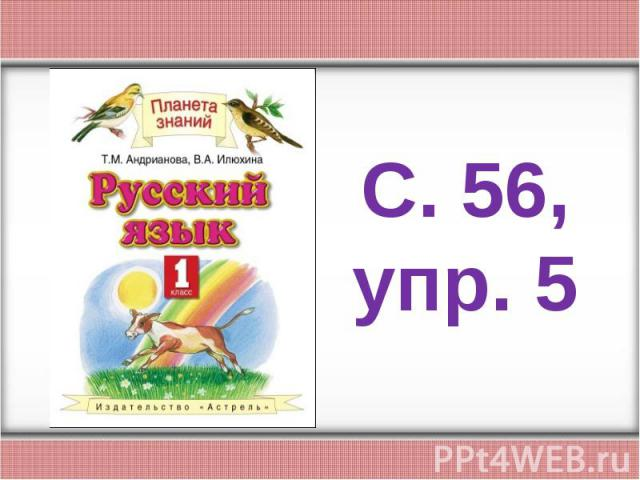 С. 56, упр. 5