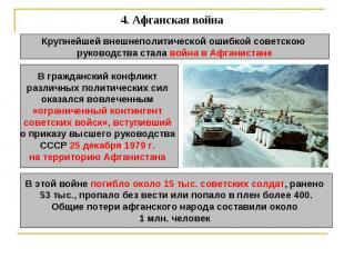 4. Афганская война Крупнейшей внешнеполитической ошибкой советскою руководства с