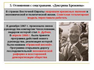 5. Отношения с соцстранами. «Доктрина Брежнева» В странах Восточной Европы назре