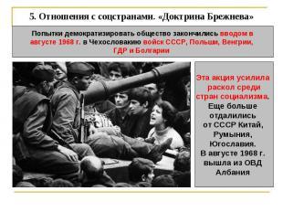 5. Отношения с соцстранами. «Доктрина Брежнева» Попытки демократизировать общест