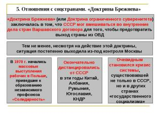 5. Отношения с соцстранами. «Доктрина Брежнева» «Доктрина Брежнева» (или Доктрин