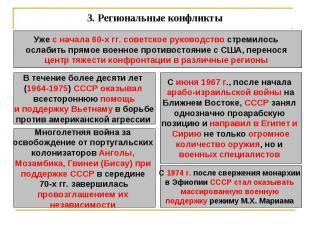 3.Региональные конфликты Уже с начала 60-х гг. советское руководство стремилось