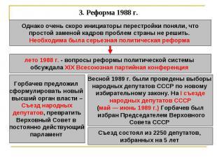 3.Реформа 1988 г. Однако очень скоро инициаторы перестройки поняли, чтопростой