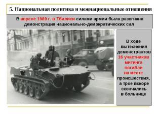 5. Национальная политика и межнациональные отношения В апреле 1989 г. в Тбилиси