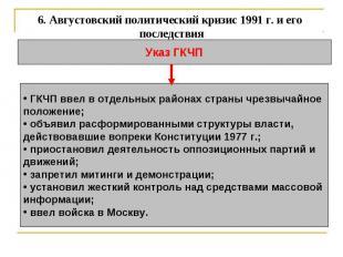6. Августовский политический кризис 1991 г. и его последствия Указ ГКЧП ГКЧП вве