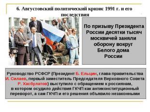 6. Августовский политический кризис 1991 г. и его последствия По призыву Президе