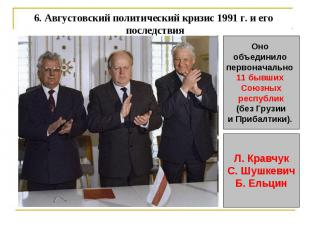 6. Августовский политический кризис 1991 г. и его последствия Оно объединило пер