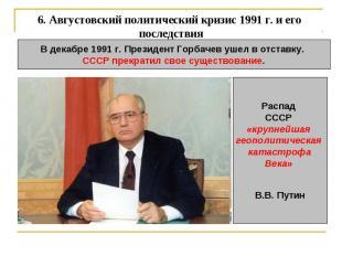 6. Августовский политический кризис 1991 г. и его последствия В декабре 1991 г.