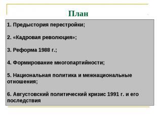План 1.Предыстория перестройки; 2.«Кадровая революция»; 3.Реформа 1988 г.;4.