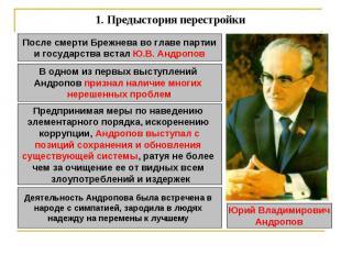 1.Предыстория перестройки После смерти Брежнева во главе партиии государства вс