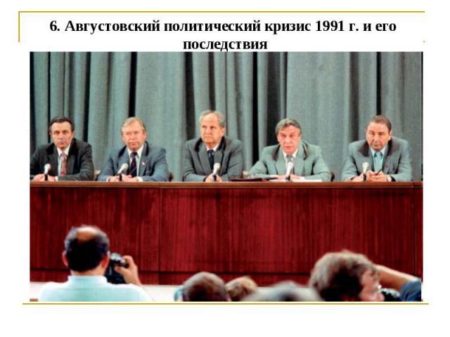 6. Августовский политический кризис 1991 г. и его последствия